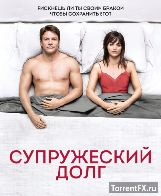 Супружеский долг [S01] (2014) WEB-DLRip