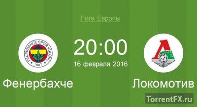 Фенербахче - Локомотив 16 февраля 2016 прямая трансляция