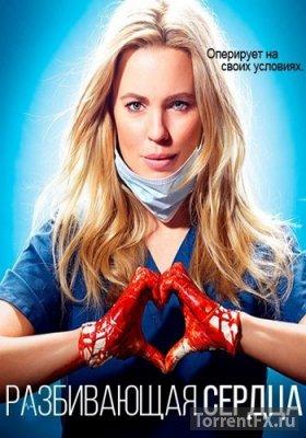 Разбивающая сердца 1, 2 серия (2016) HDTVRip