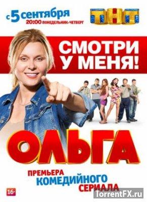 Ольга 1-17 серия (2016) WEB-DL