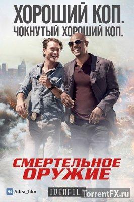 Смертельное оружие 1-2 серия (2016) HDTVRip