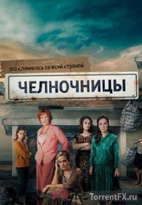 Челночницы 16 серий из 16 (2016) HDTVRip