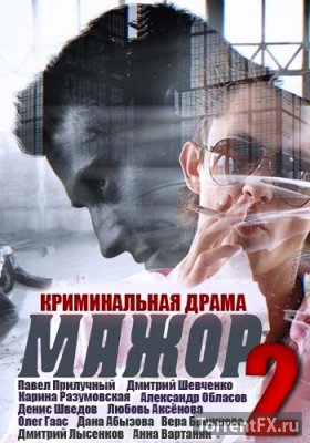Мажор 2 сезон 1 - 8 серия (2016) WEB-DLRip