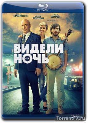 Видели ночь (2017) BDRip