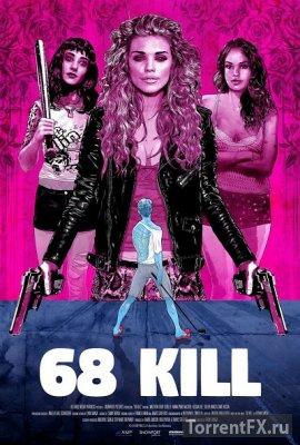 Убить за 68 (2017) WEB-DLRip