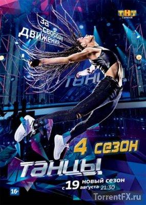 Танцы на ТНТ 4 сезон 11 выпуск на ТНТ (29.10.2017)