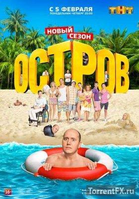 Остров 2 сезон 1 - 4 серия на ТНТ 08.02.2018