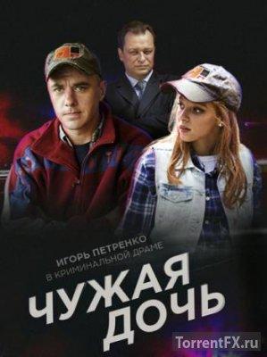 Чужая дочь 1,2,3,4,5,6,7,8 серия на Первом 08.02.2018