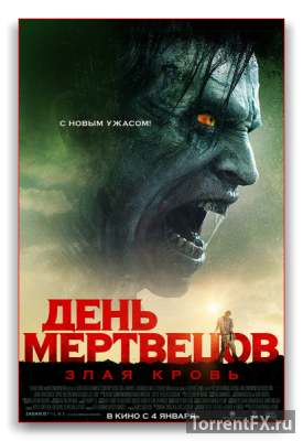 День мертвецов: Злая кровь (2018) HDRip
