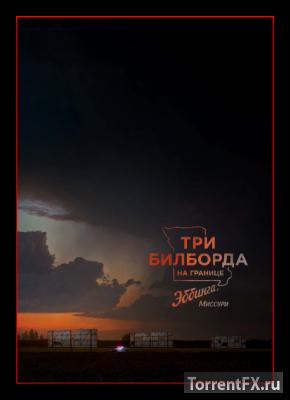 Три билборда на границе Эббинга, Миссури (2017) HDRip
