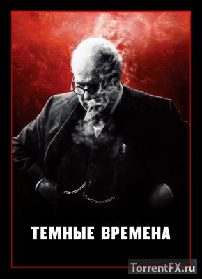 Темные времена (2017) BDRip