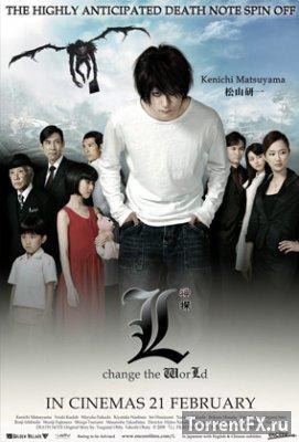 Тетрадь Смерти 3 (2008) BDRip